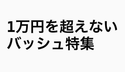 【1万円以下!!】安く買えるバッシュを調べて見ました。初心者にもオススメ。