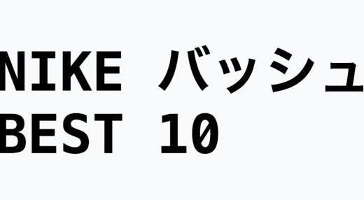 NIKEのバッシュオススメBEST10をいろんなレビュー記事を見て考えてみた。