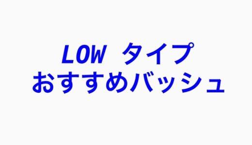 ロー(LOW)カットのバッシュのおすすめを6足選んでみました。2018年ランキング。