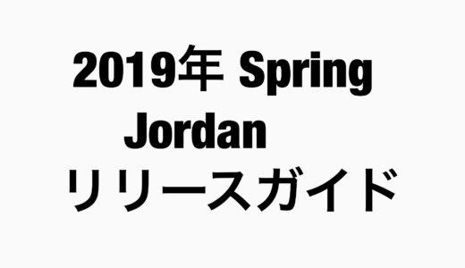 2019年春のJORDANのリリースを簡単にまとめてみました。
