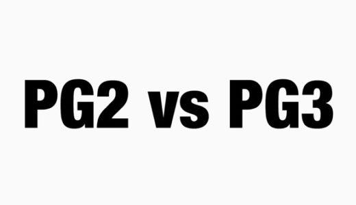 【バッシュ比較】Paul George(ポール・ジョージ)のシグネチャーモデル,PG3とPG2を比較してみた。