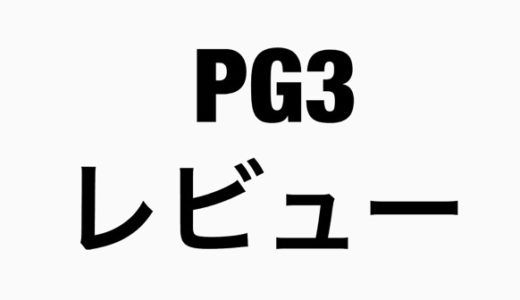 【NIKE】PG3のレビューまとめ。海外の評価は全体的にかなり高かったです。