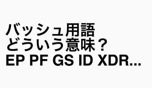 いまさら聞けない、、バッシュ用語を解説します。(EP PF TB XDR ID GS TD PS)