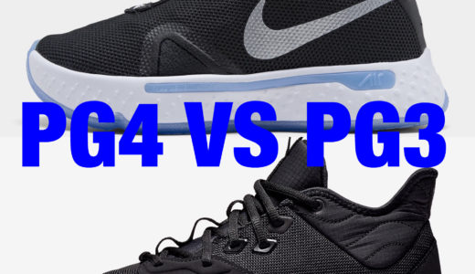 【NIKE】PG4とPG3の特徴を簡単に比較してみた。(ポール・ジョージシグネーチャーモデル)