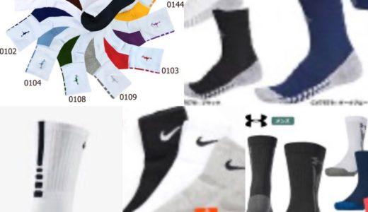 【2020年更新】バスケ用のソックスおすすめ16選をブランド別に紹介。