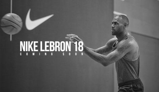 Nike LeBron 18の発売日が決定。詳細情報など