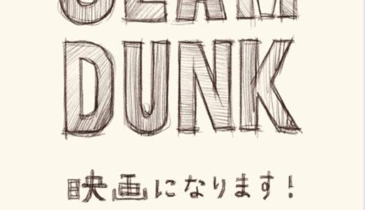 『SLAM DUNK』(スラムダンク)が映画化されるみたい!原作者・井上雄彦先生のTweetより